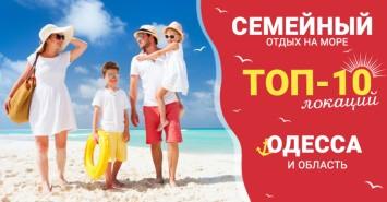 Семейный отдых на море: топ-10 мест в Одессе и области для отдыха с детьми