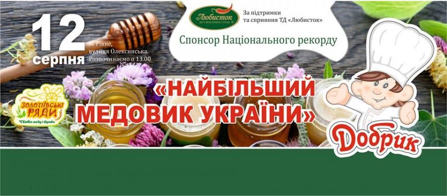 """Национальный рекорд """"Самый большой медовик Украины"""""""