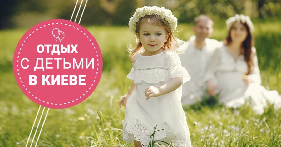 Куда пойти с ребёнком в Киеве: топ-20 идей для семейного отдыха