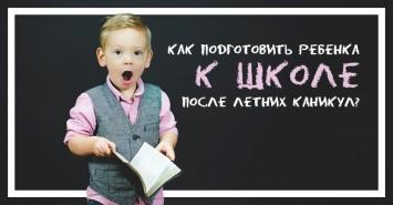 Как подготовить ребёнка к школе после летних каникул?