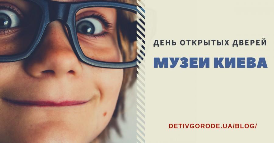 Дни открытых дверей в музеях Киева в сентябре