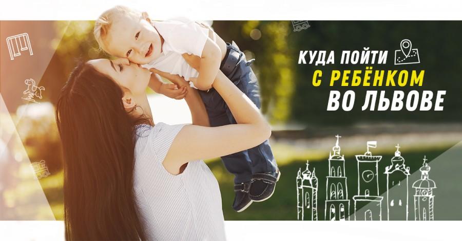 5 дней во Львове: куда пойти с ребёнком