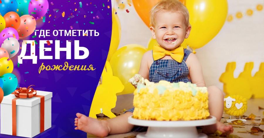 Где можно отпраздновать детский День рождения: топ-8 лучших мест в Днепре