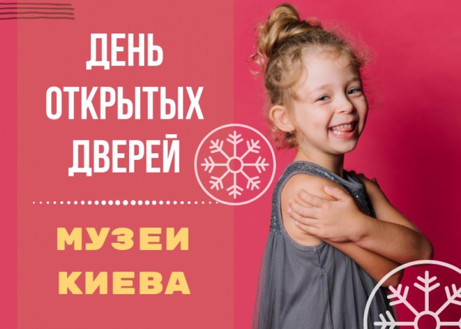 Дни открытых дверей в музеях Киева в декабре