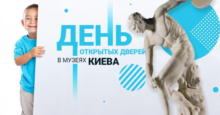 Дни открытых дверей в музеях Киева в мае