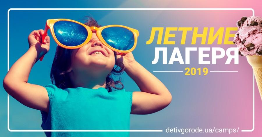 Топ-6 детских летних лагерей 2019