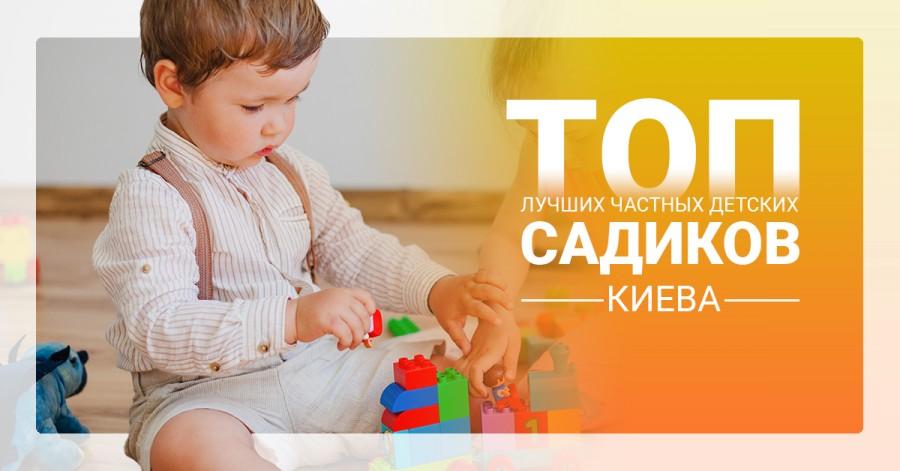 Топ лучших частных детских садов Киева 2019