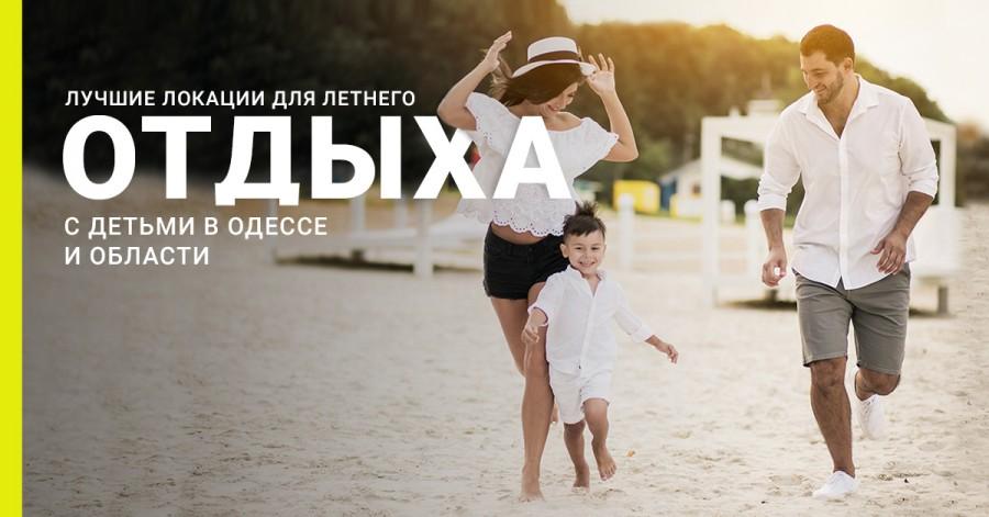 Лучшие локации для летнего отдыха с детьми в Одессе и области