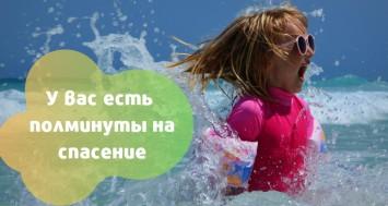 Безопасность детей на воде: как избежать беды
