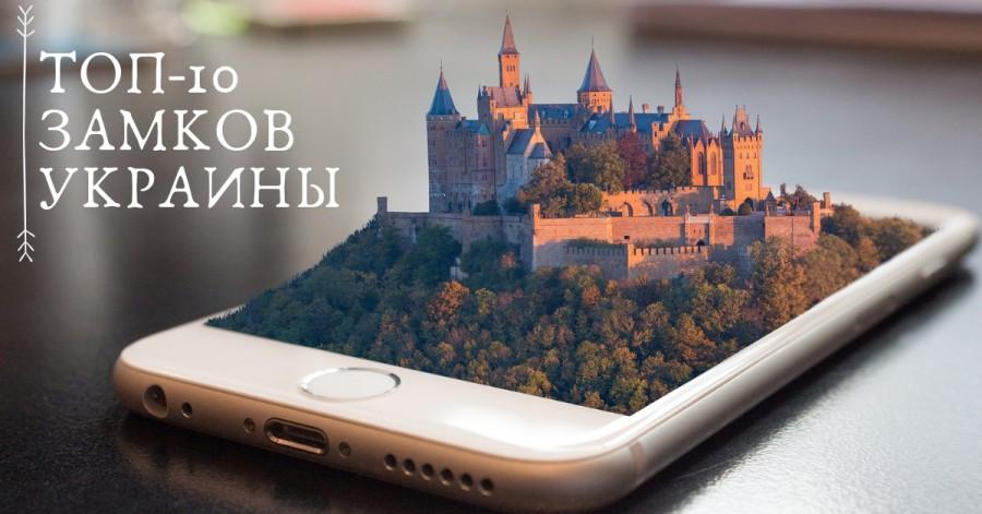 Открываем Украину: топ-10 замков и крепостей, которые стоит показать детям