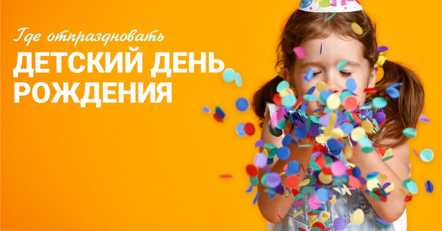 Где отпраздновать День рождения ребенка: топ-14 лучших мест в Киеве