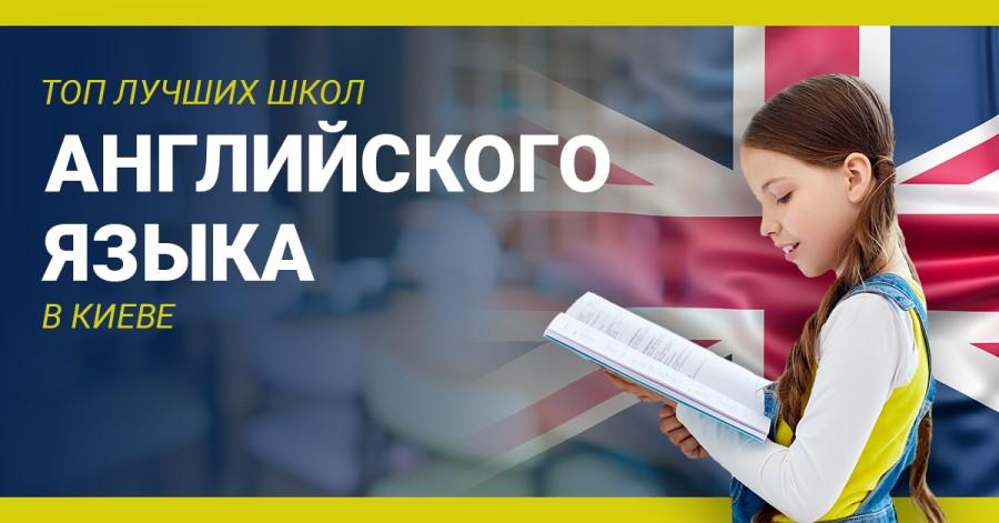 Топ лучших школ английского языка в Киеве