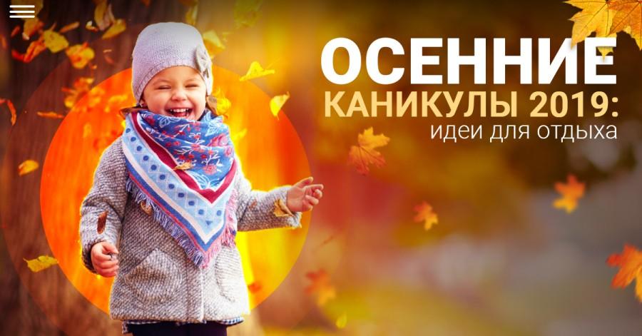 Осенние каникулы 2019: идеи для отдыха