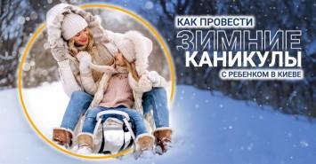 Как провести зимние каникулы с ребенком в Киеве