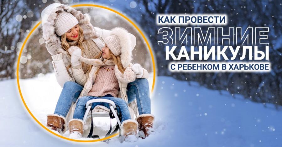 Как провести зимние каникулы с ребенком в Харькове