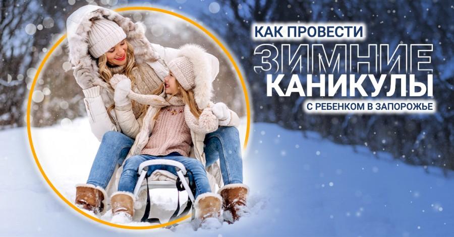 Как провести зимние каникулы с ребенком в Запорожье