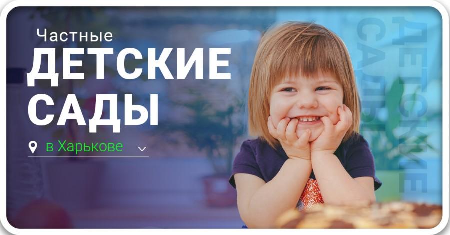 Статья-обзор частных детских садиков Харькова
