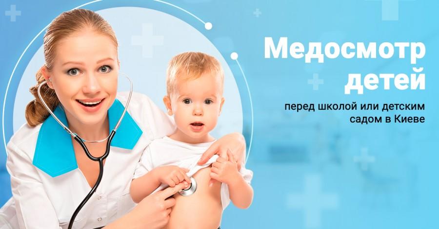 Медосмотр детей перед школой и детским садом в Киеве