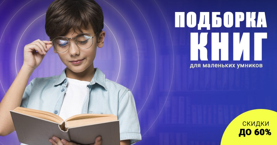 Полезное чтение: подборка книг для маленьких умников