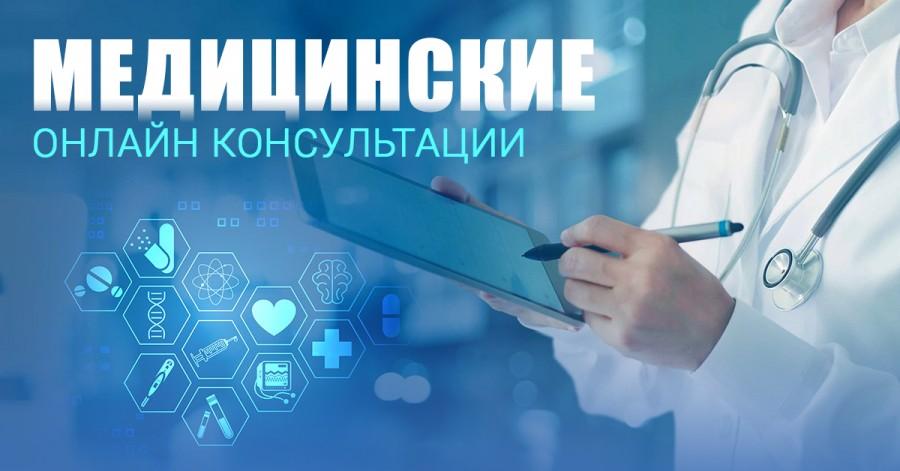Медицинские онлайн консультации в Киеве: бесплатные и платные