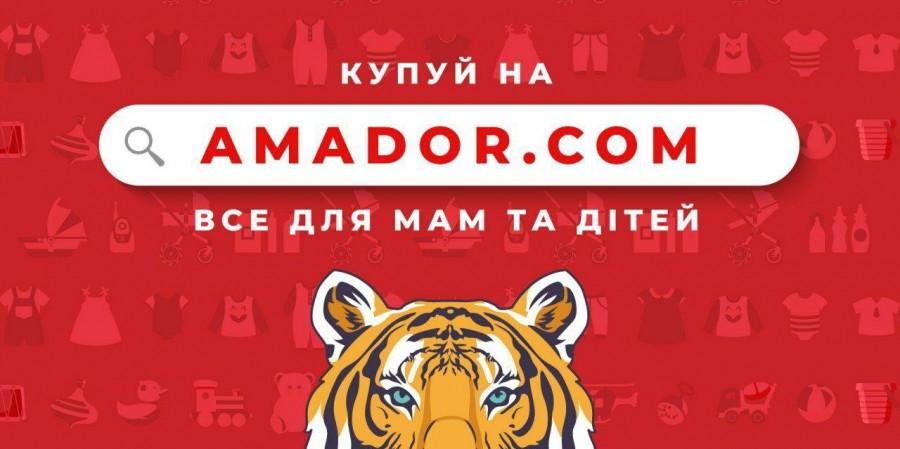 """Гипермаркет детских товаров """"Amador"""" - товары на любой вкус!"""