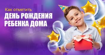 Как отметить день рождения ребенка дома: полезные лайфхаки для родителей