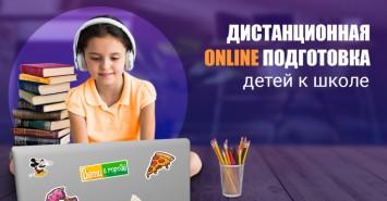 Дистанционная online подготовка к школе