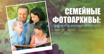 Семейные фотоархивы: сохраните важные моменты