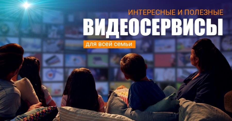 Полезные видеосервисы: обучение для детей, качественный досуг и развлечения для всей семьи
