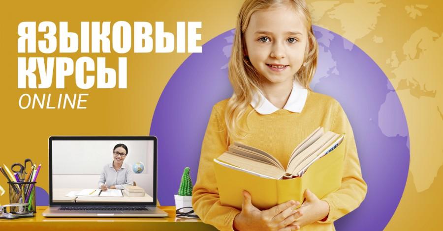 Языковые курсы online: какую школу выбрать и где учиться