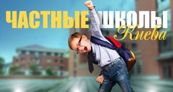 Путеводитель по частным школам Киева 2020