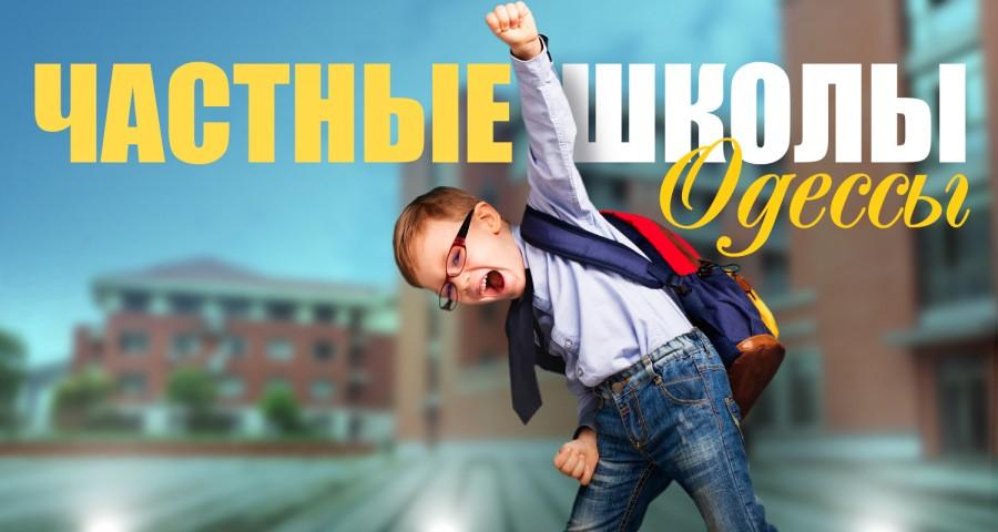 Путеводитель по частным школам Одессы