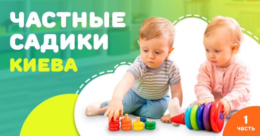 Путеводитель по частным детским садикам Киева 2020