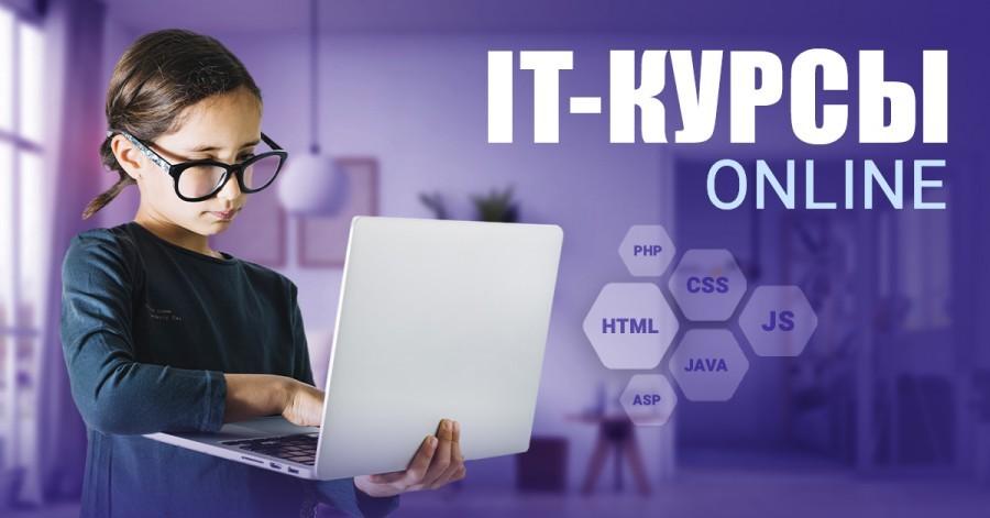 Online ІТ курсы для детей от 4 до 18 лет