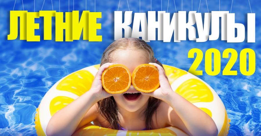 Летние каникулы для детей в Одессе 2020