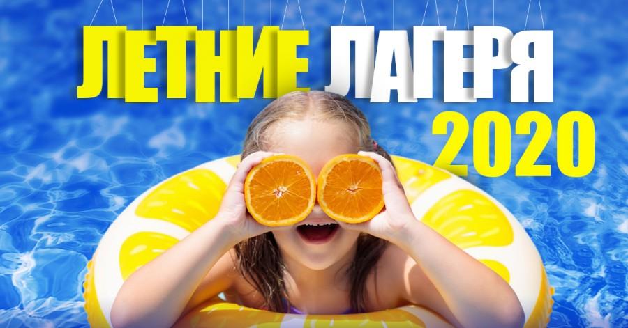 Детские летние лагеря 2020