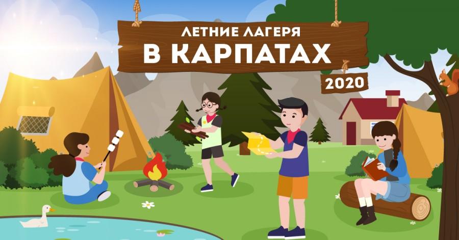 Летние лагеря в Карпатах 2020