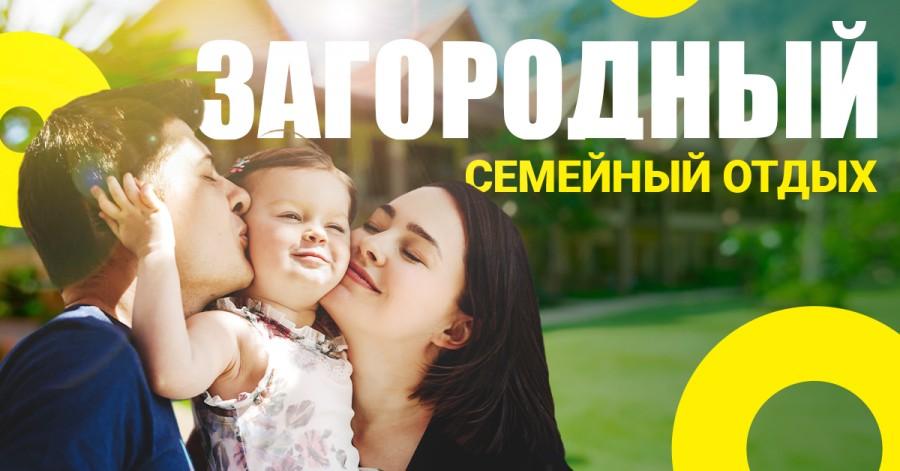 Загородный семейный отдых под Киевом