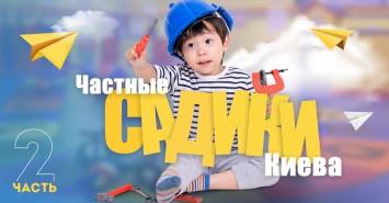 Путеводитель по частным детским садикам Киева 2020. Часть 2