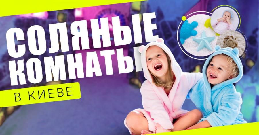Соляные комнаты для детей в Киеве