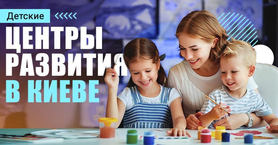Центры развития для детей в Киеве (внеклассное обучение)