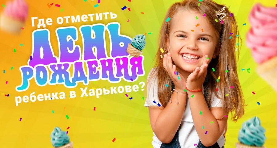 Где отметить день рождения ребенка в Харькове: подборка локаций 2020
