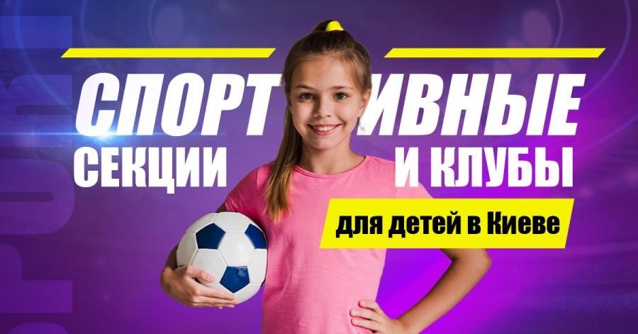 Спортивные секции и клубы для детей в Киеве