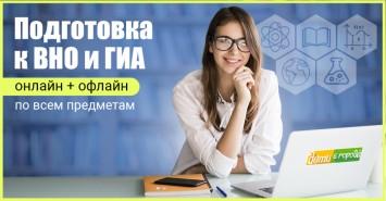 Подготовка к ВНО и ГИА онлайн + офлайн по всем предметам