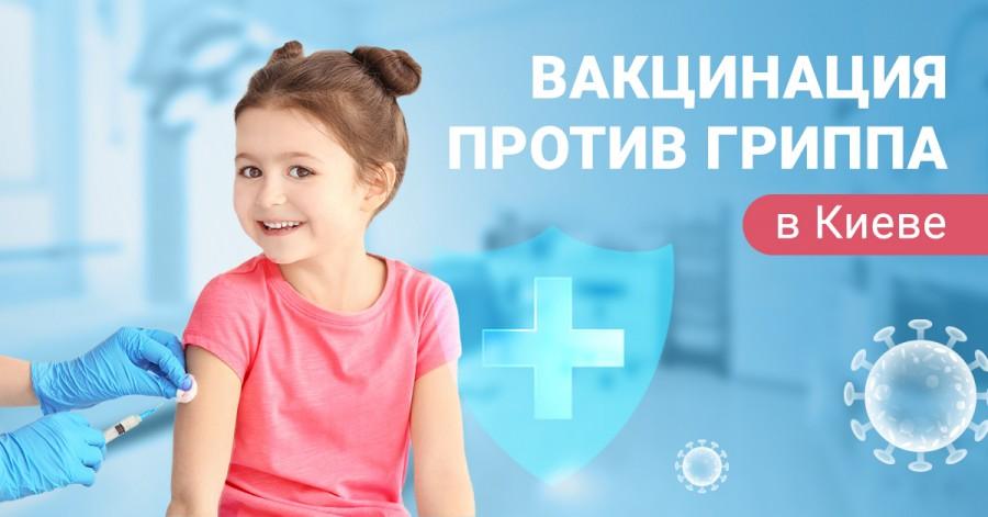 Вакцинация против гриппа в Киеве: комментарии экспертов и подборка частных клиник