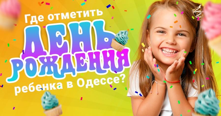 Где отметить день рождения ребенка в Одессе: подборка локаций 2020
