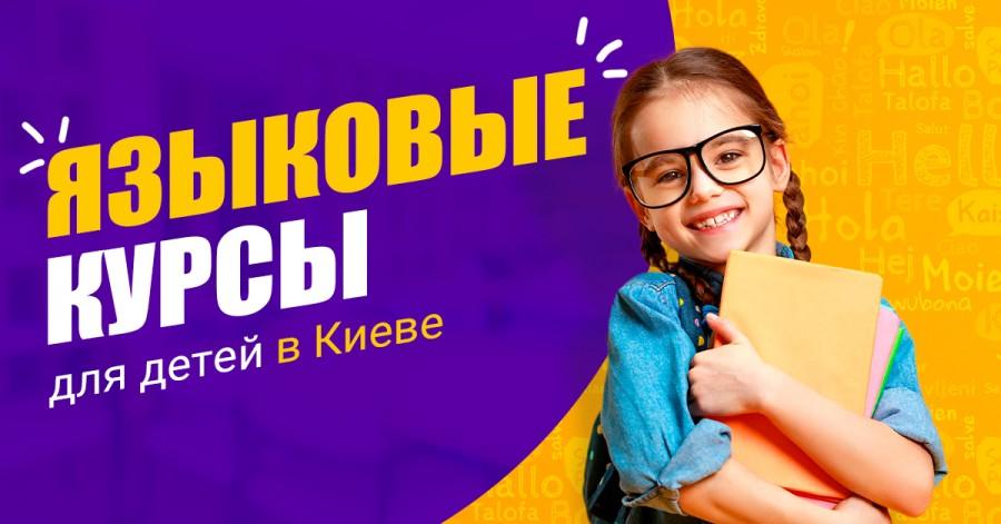 Языковые курсы для детей в Киеве