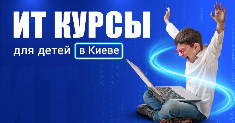 ИТ курсы для детей в Киеве