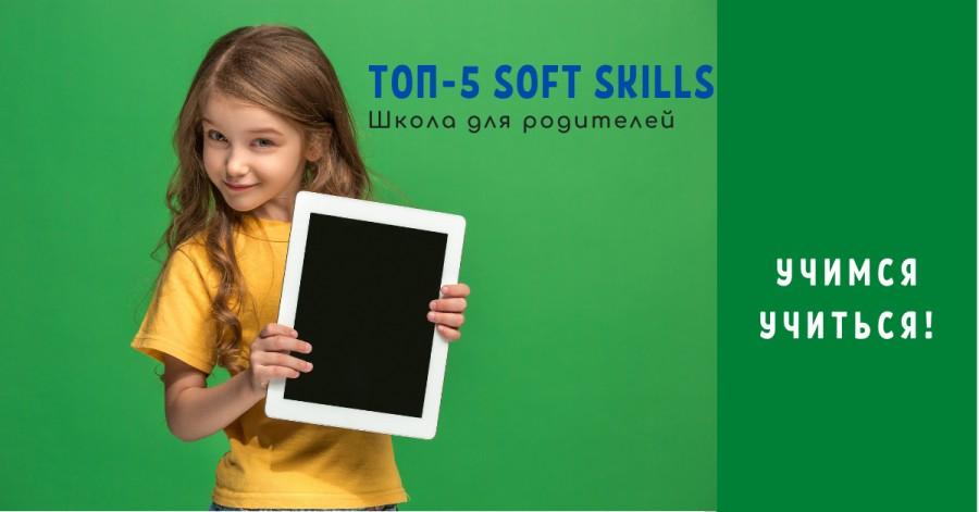 Школа для родителей: как научить ребенка учиться