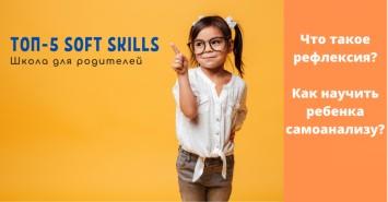 Школа для родителей. Как научить ребенка размышлять о себе и окружающем мире. И зачем это нужно?